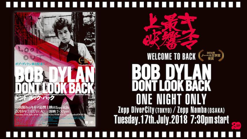 『ドント・ルック・バック』一夜限りのキネマ最響上映@Zepp東阪