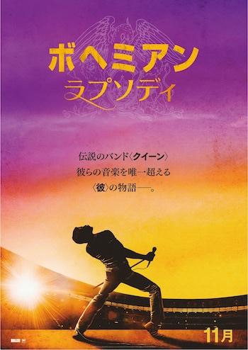 『ボヘミアン・ラプソディ』日本版ビジュアル