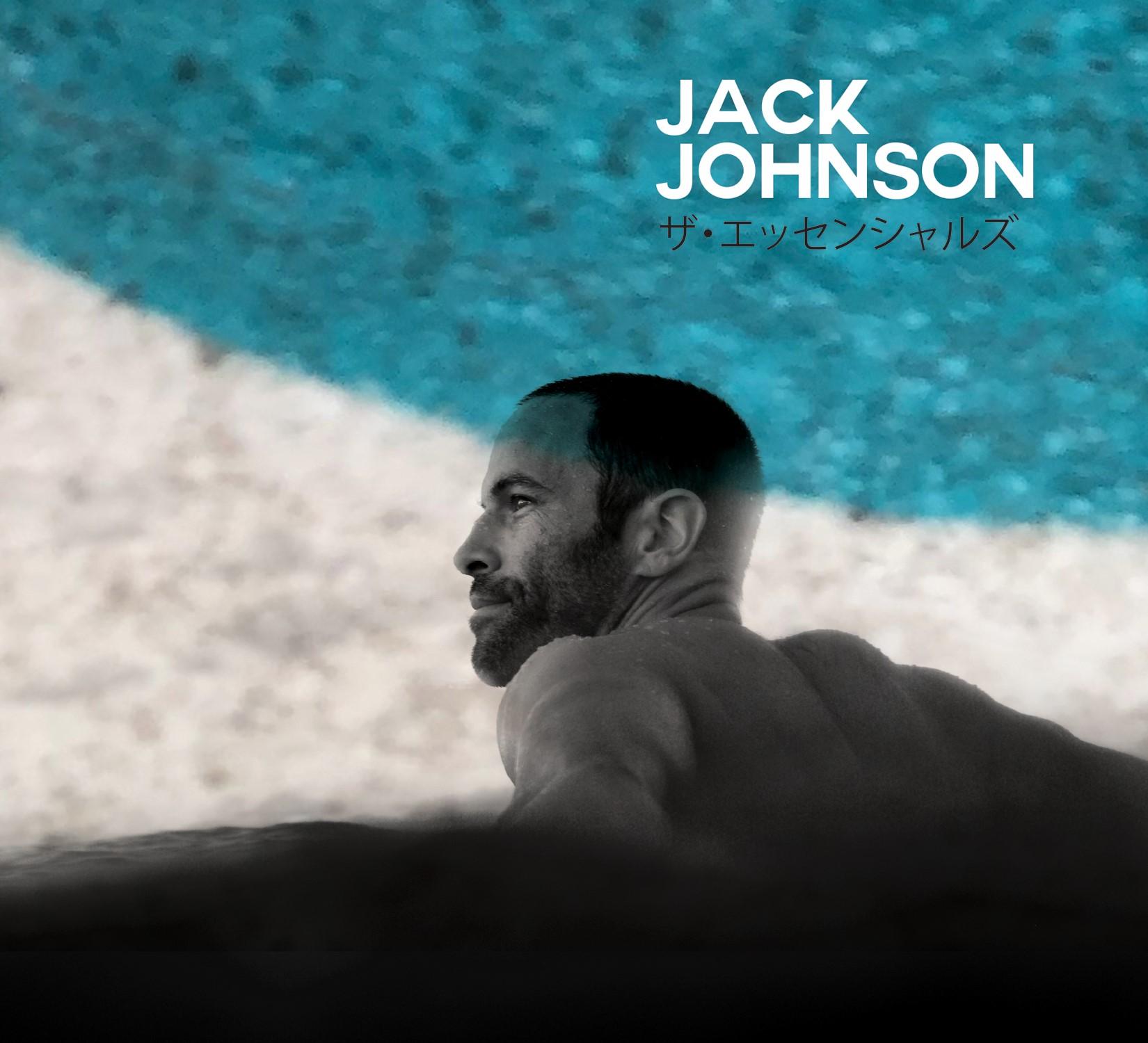 ジャック・ジョンソン ベスト・アルバム『ザ・エッセンシャルズ』