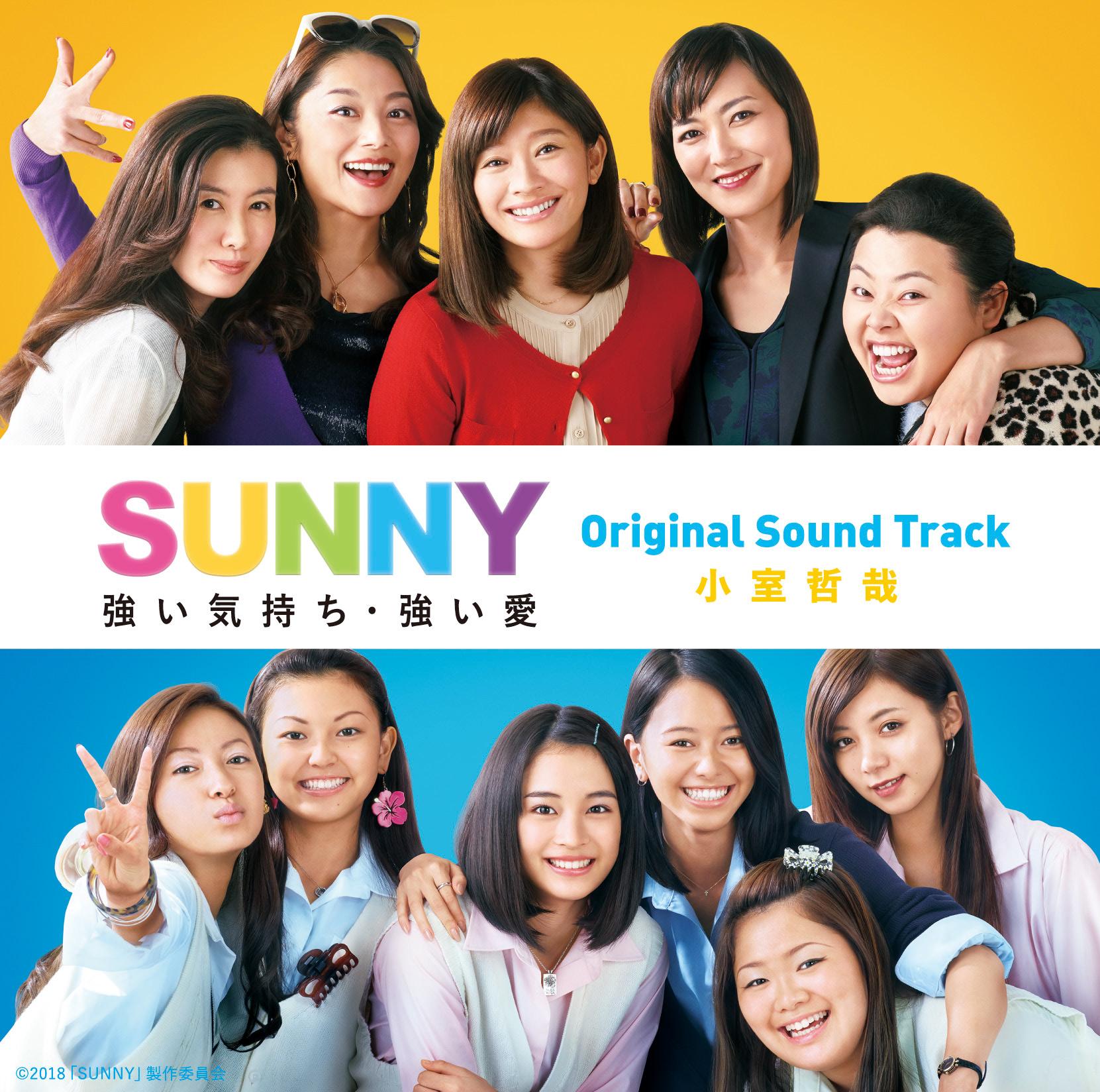 小室哲哉 『SUNNY 強い気持ち・強い愛』Official Sound Track