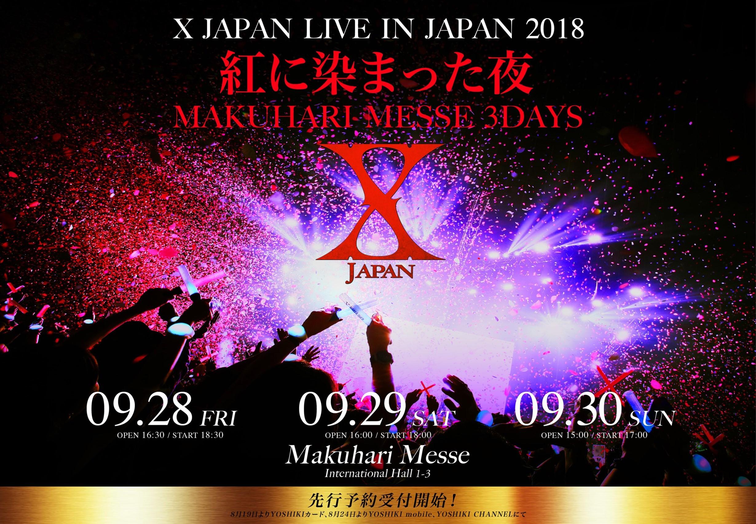 X JAPAN Live 日本公演 2018 〜紅に染まった夜〜Makuhari Messe 3Days