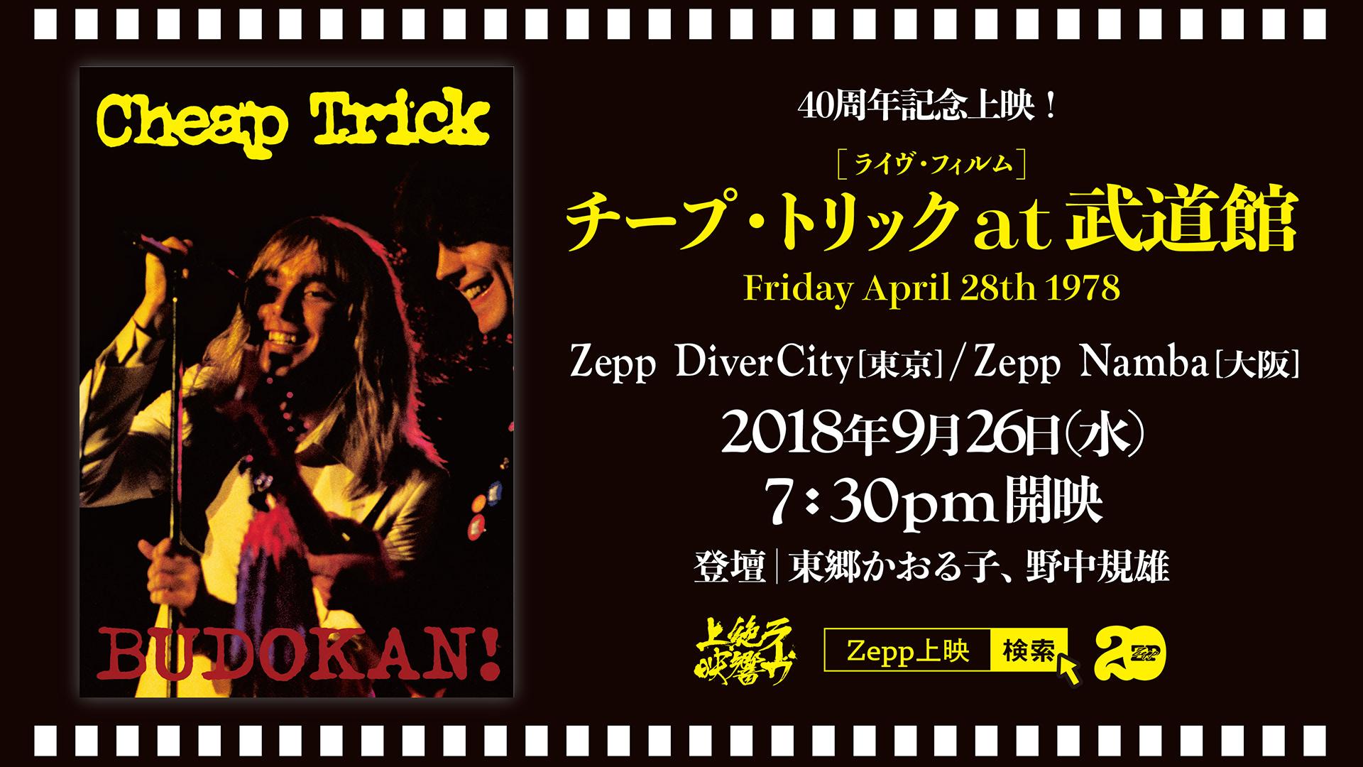祝40周年記念!ライヴ・フィルム『チープ・トリックat 武道館 Friday April 28th 1978』一夜限りのライヴ絶響上映@Zepp東阪