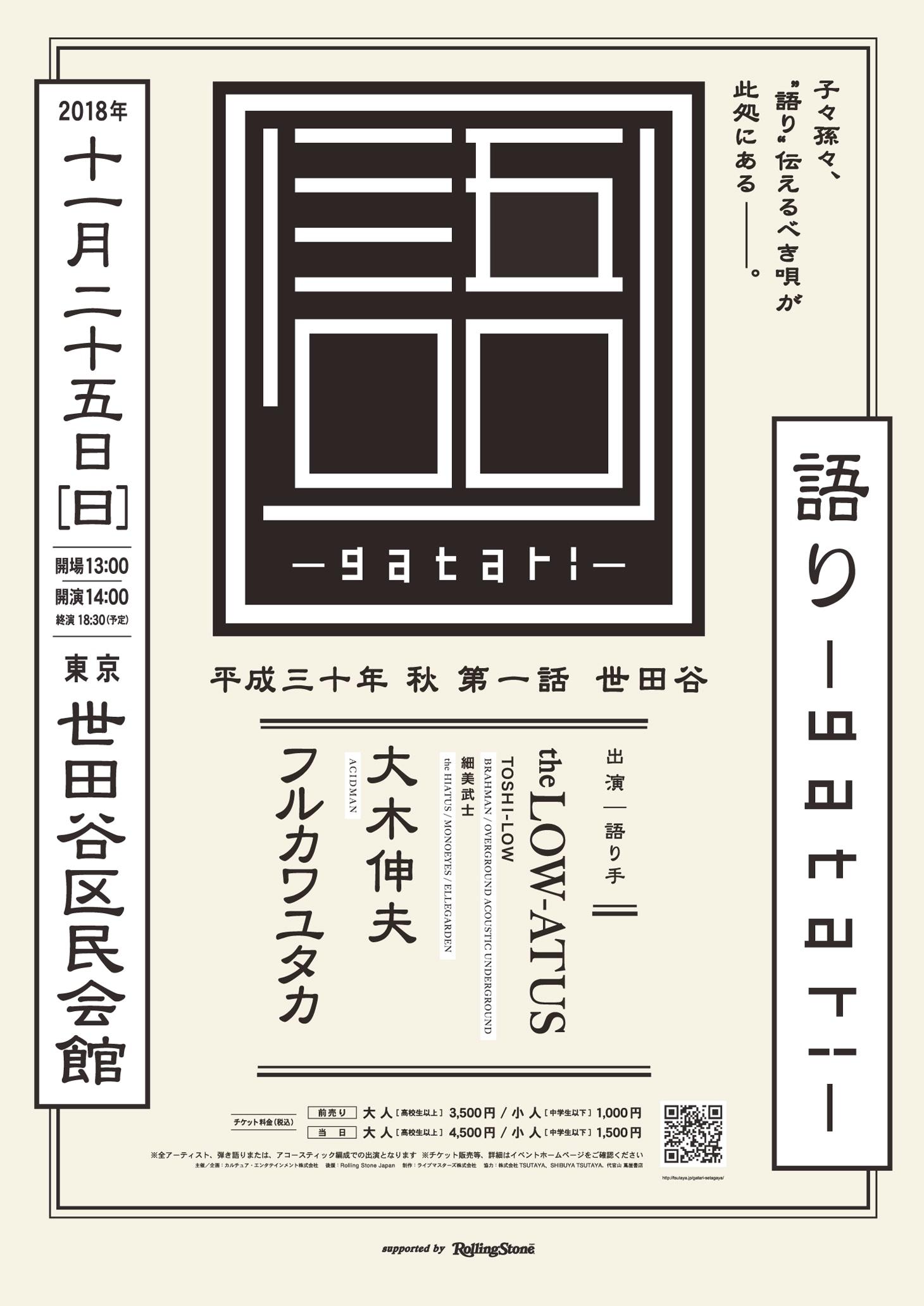 「語り-gatari-」 平成三十年 秋 第一話 世田谷