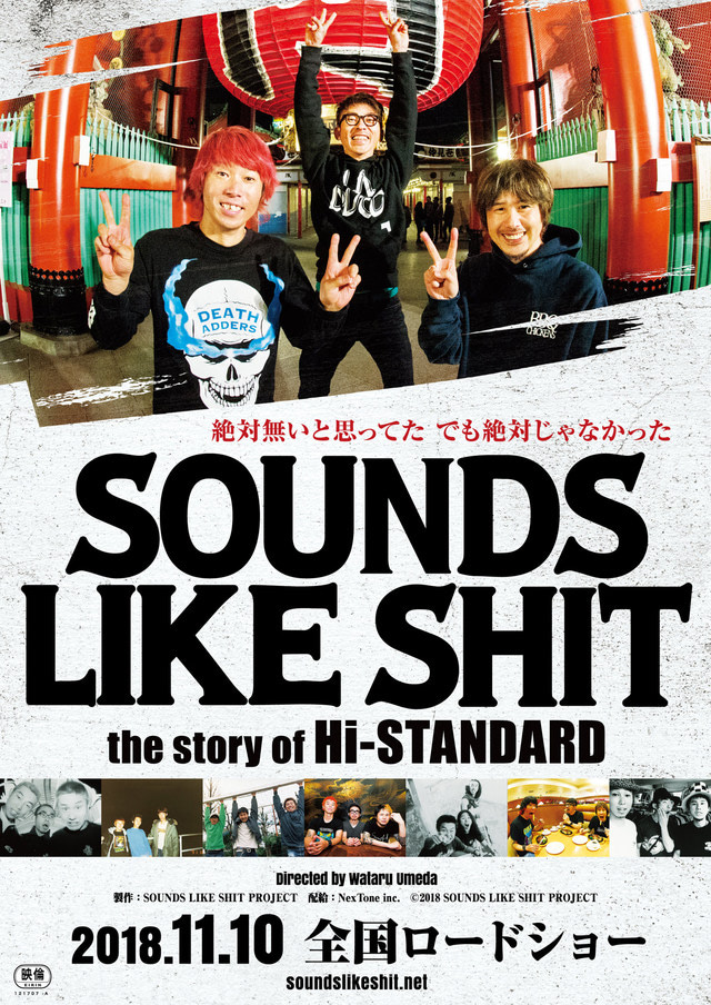『SOUNDS LIKE SHIT : the story of Hi-STANDARD』