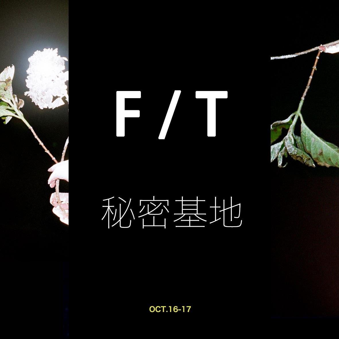 「F T 秘密基地」ビジュアル