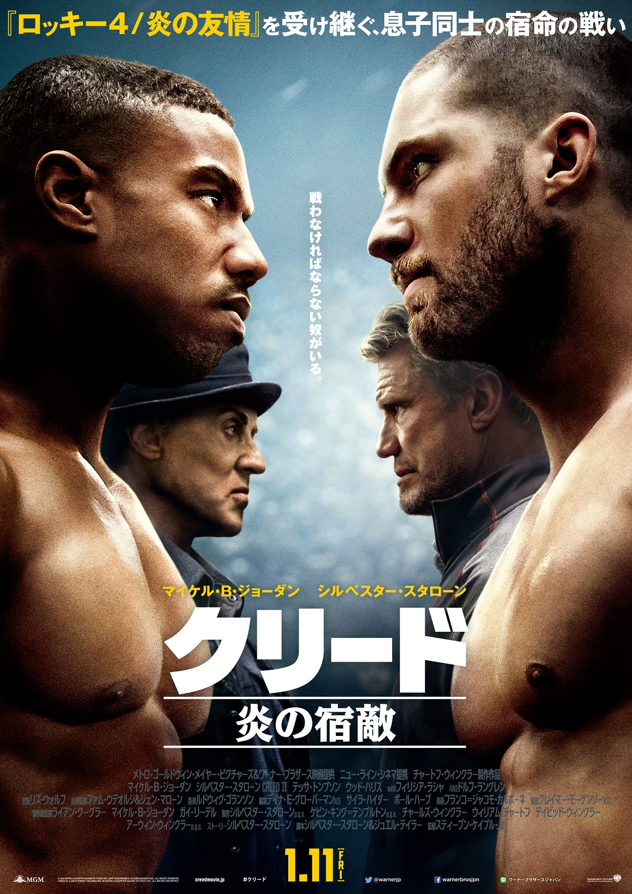 wb_creed2_JP_MainPoster.jpg