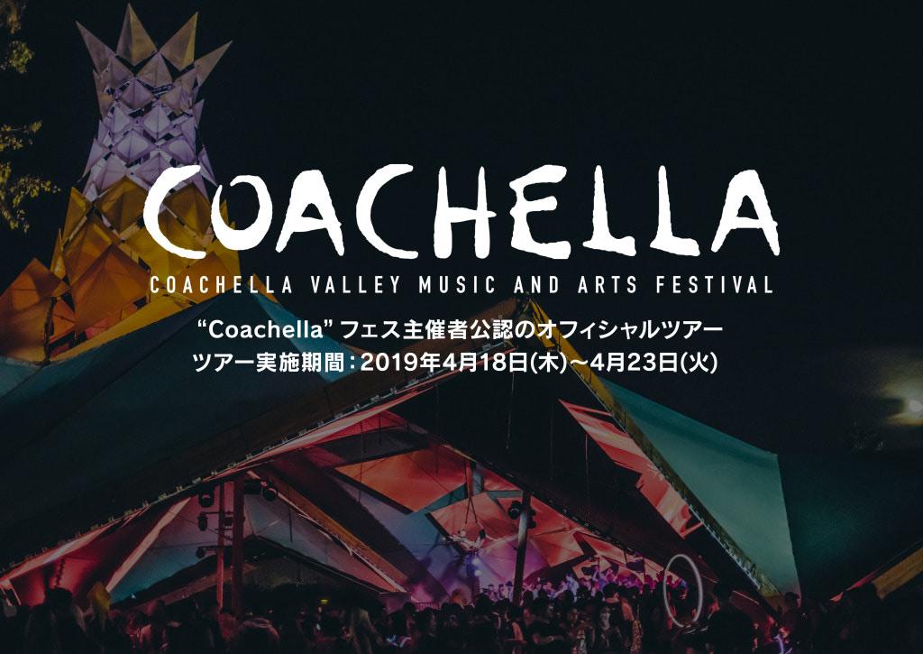 『コーチェラ・フェスティバル』オフィシャル・パッケージ・ツアー