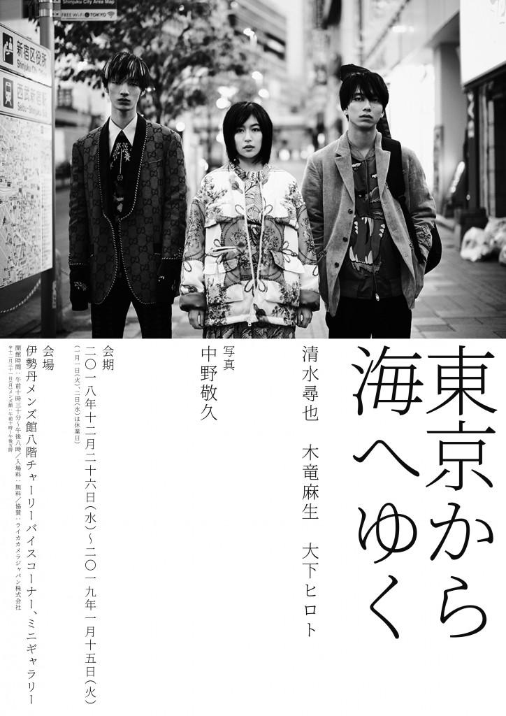 写真展「東京から海へゆく」ポスター