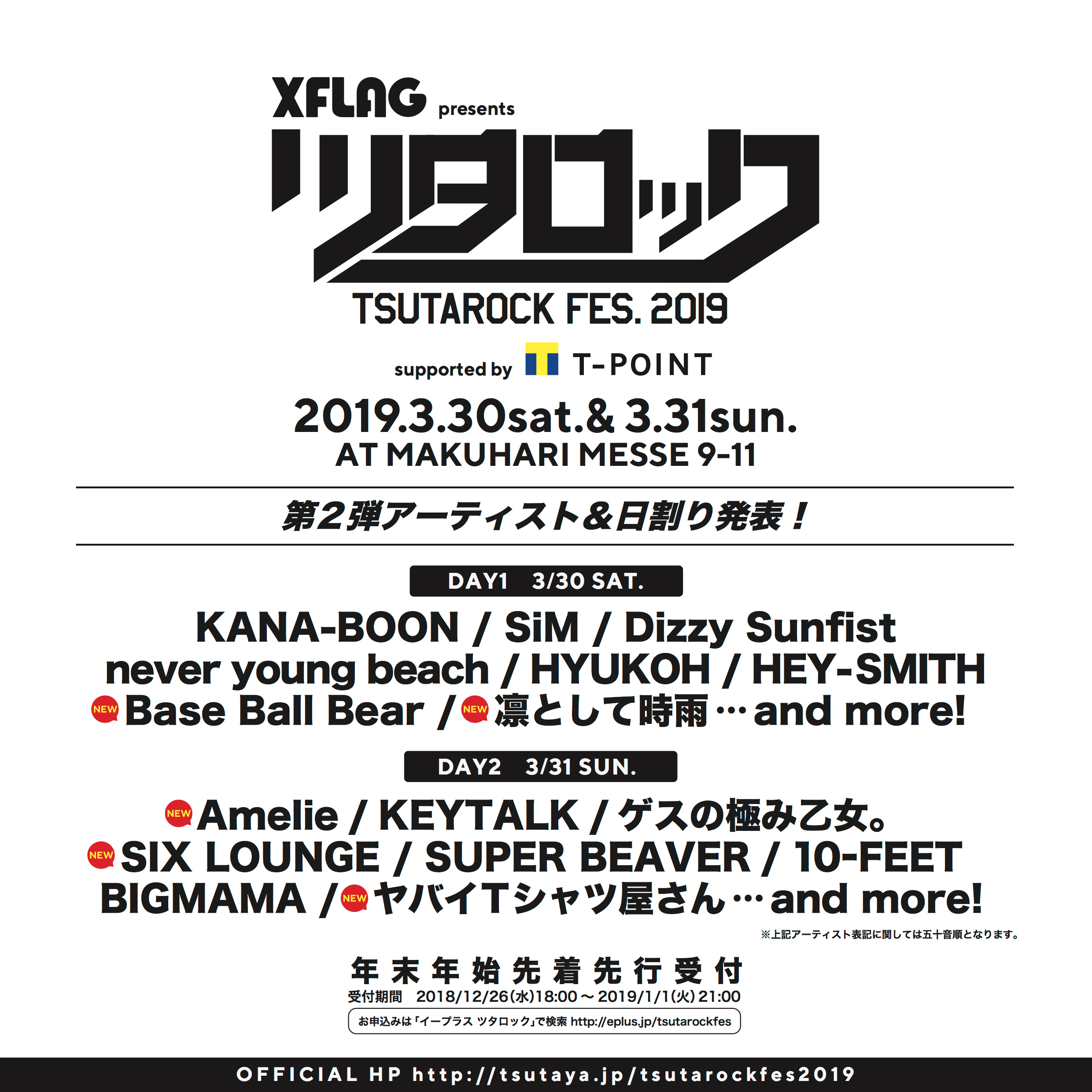 「XFLAG presents ツタロックフェス2019 supported by Tポイント」