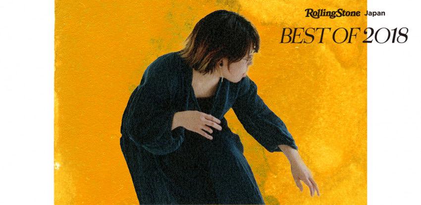 中村佳穂が選んだ2018年の年間ベスト rolling stone japan ローリング
