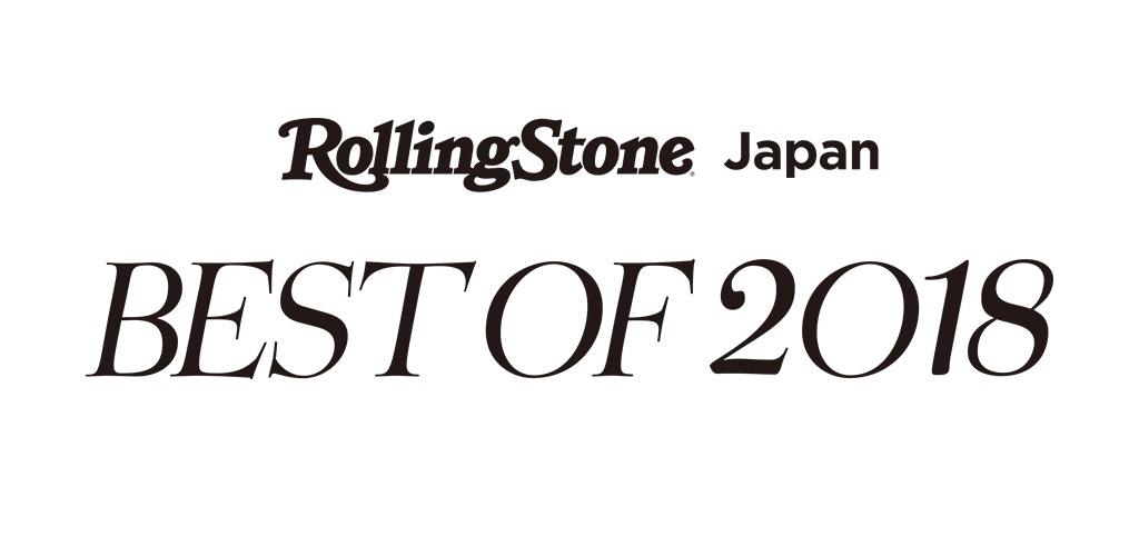 rolling stone japan特別企画 アーティストが選ぶ2018年ベストを公開