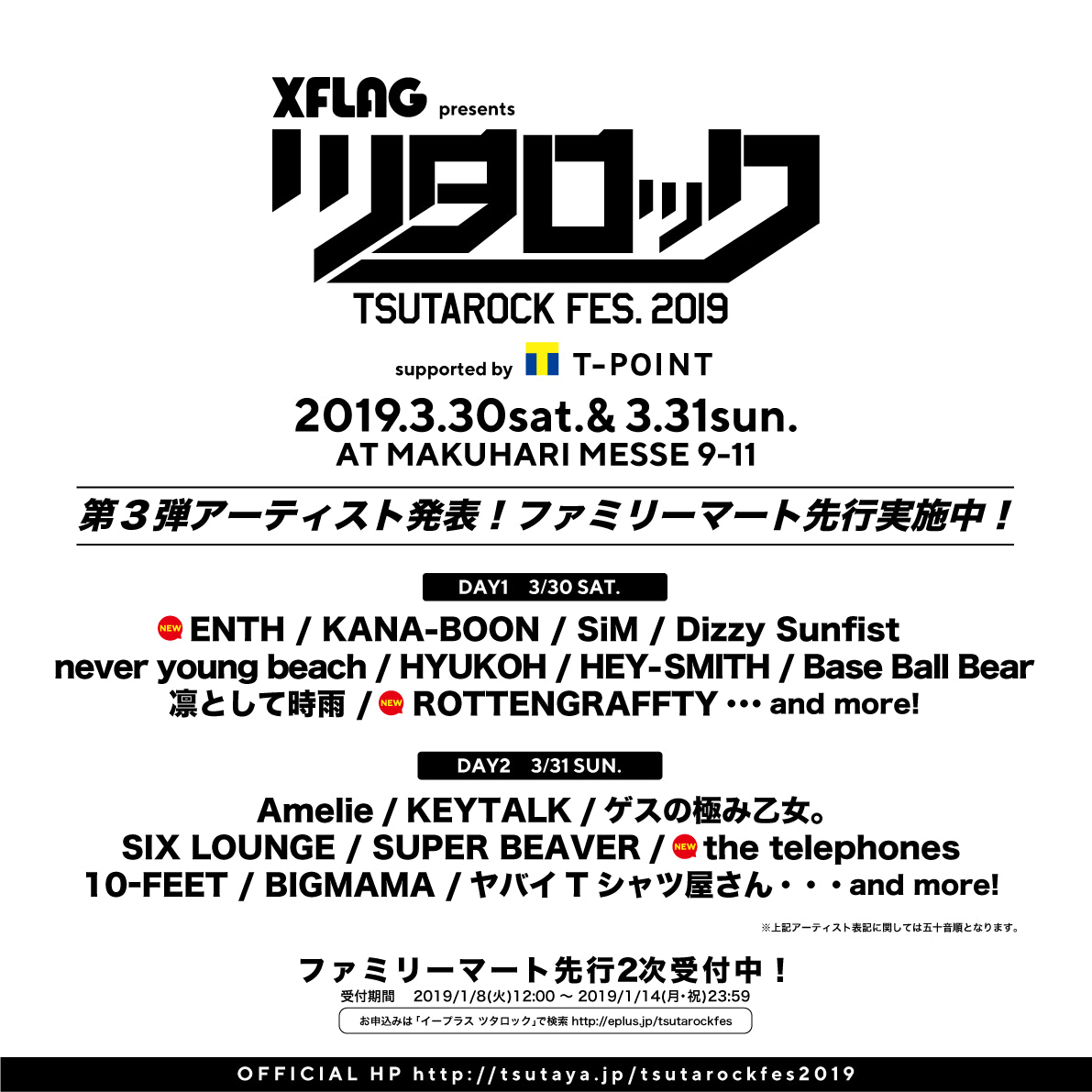 「XFLAG presents ツタロックフェス2019 supported by Tポイント」フライヤー