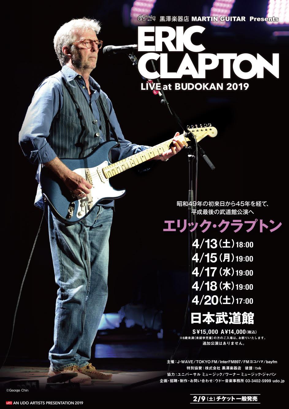 黒澤楽器店 MARTIN GUITAR Presents ERIC CLAPTON LIVE at BUDOKAN 2019