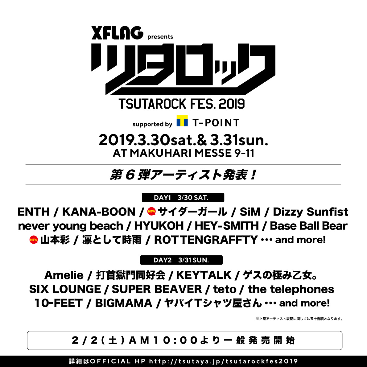 XFLAG presents ツタロックフェス 2019 supported by T ポイント