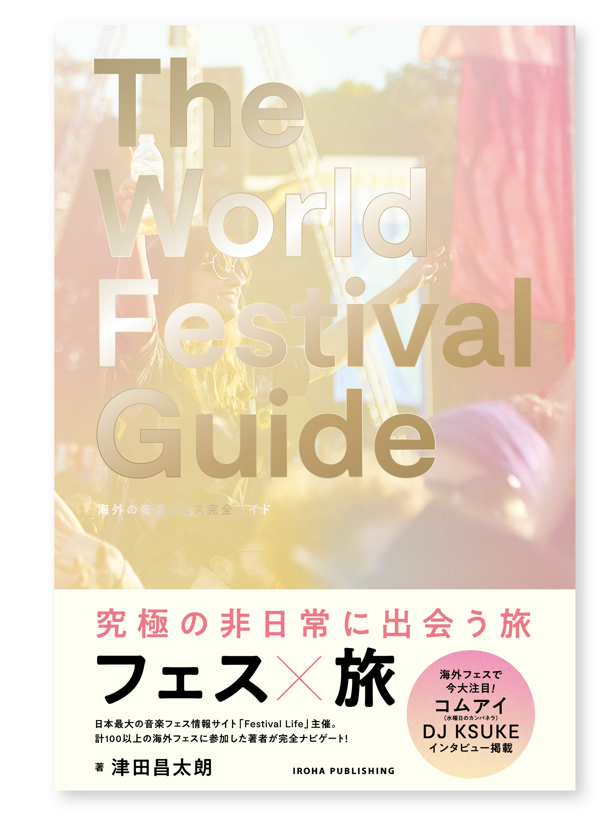 THE WORLD FESTIVAL GUIDE |世界の海外フェス完全ガイド