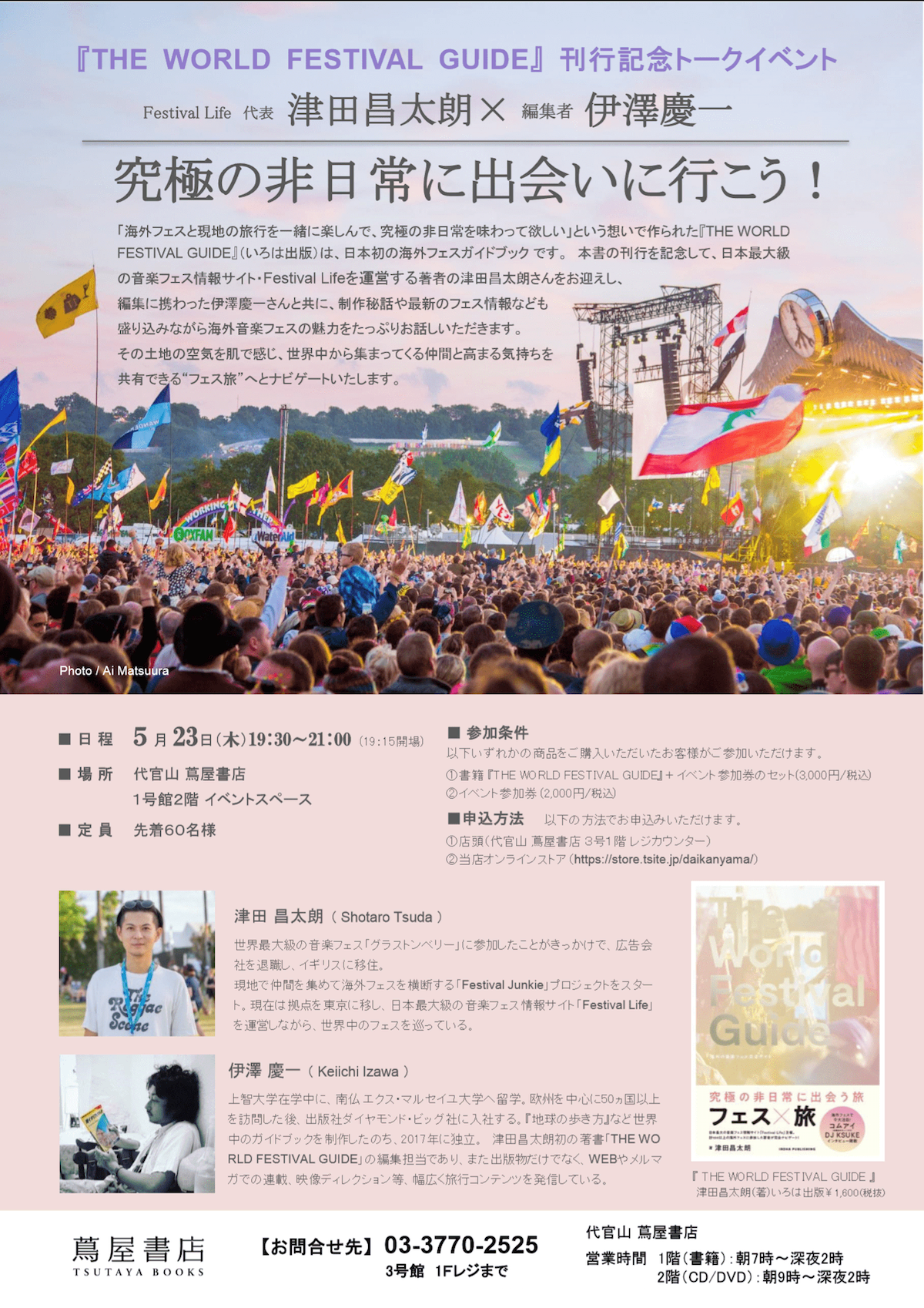 523代官山蔦屋イベント.png