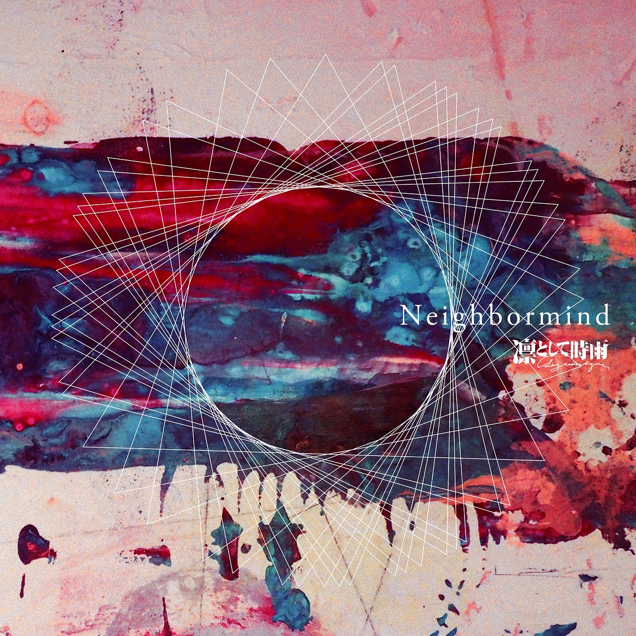 【配信サムネイル】neighbormind_DigitalSingle_thum.jpg