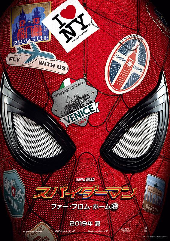 『スパイダーマン:ファー・フロム・ホーム』ポスター