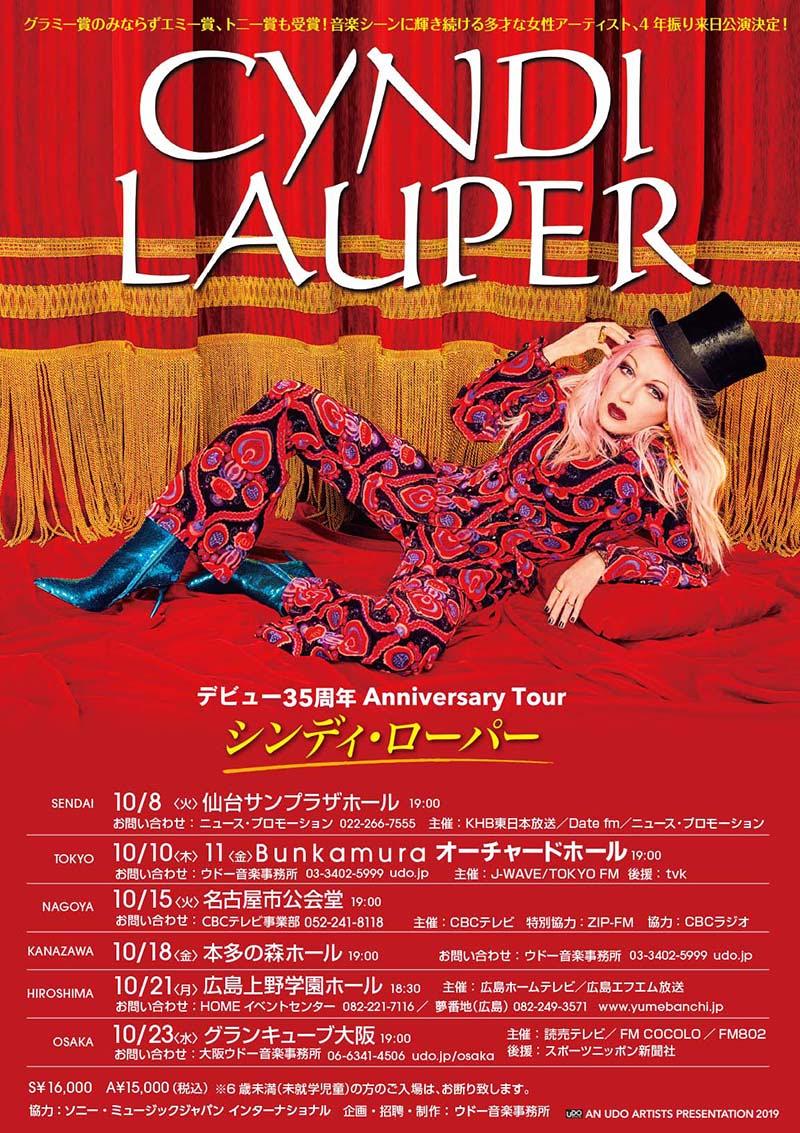 シンディ・ローパー デビュー35周年Anniversary Tour