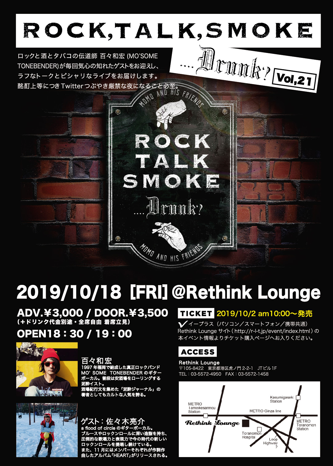 『Rock, Talk, Smoke….Drunk?vol.21』