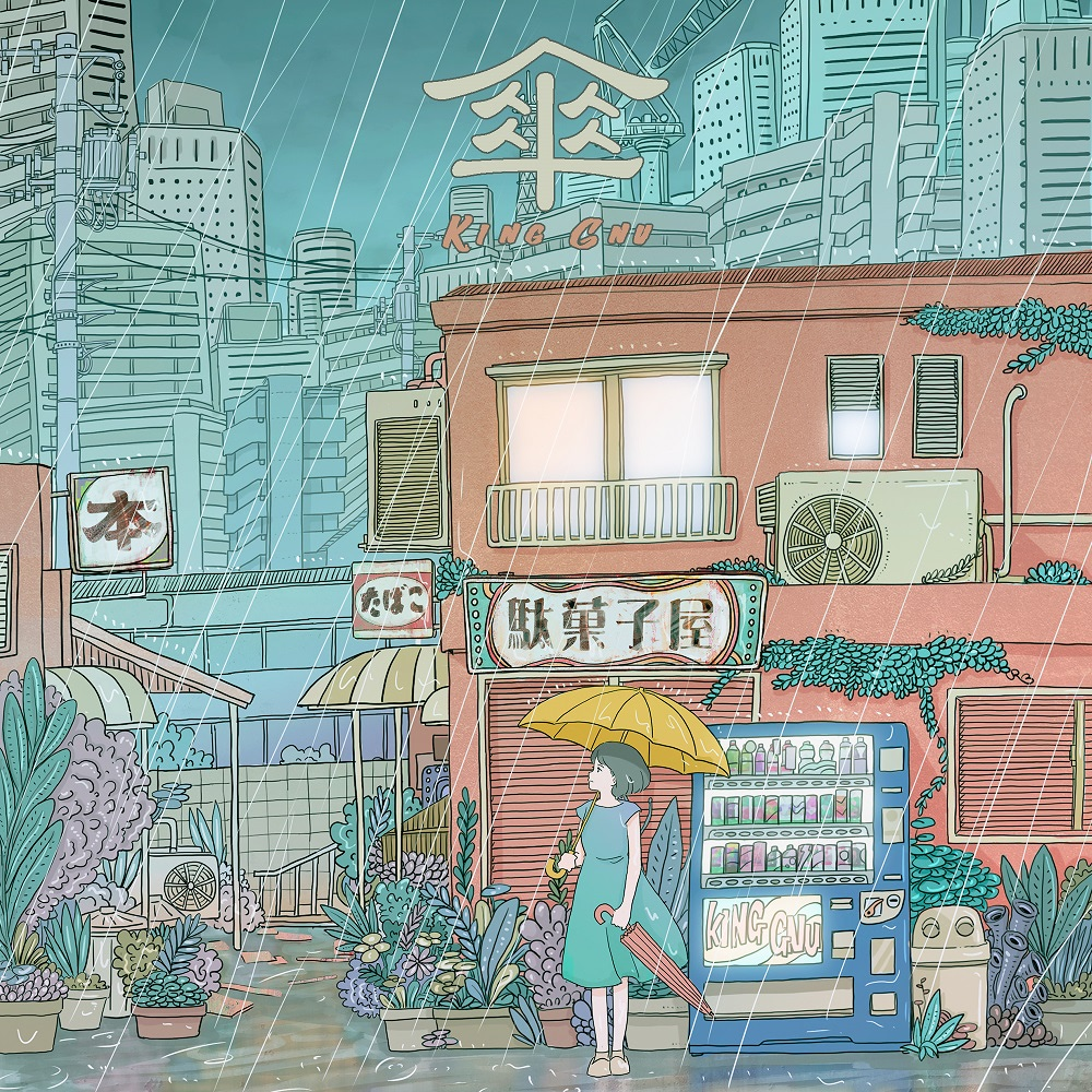 傘_Cover_WEB.JPG