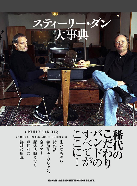 スティーリー・ダン大事典obi.jpg