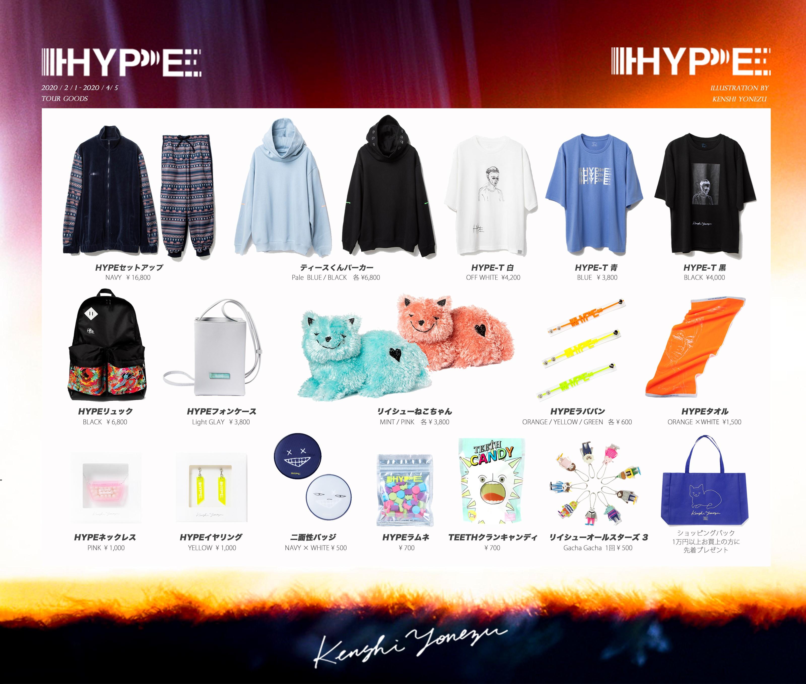 米津玄師 2020 TOUR  HYPE_グッズ画像.jpg
